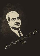 tawfik_zayyad_by_khaledfanni-d5jjpdf